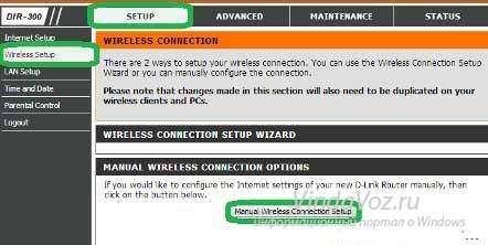 Посмотреть пароль от Wi Fi