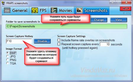 Как сделать скриншот в игре