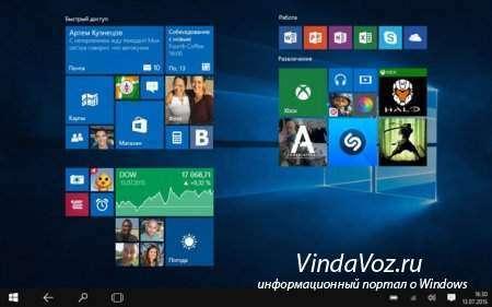 Вышло обновление до Windows 10
