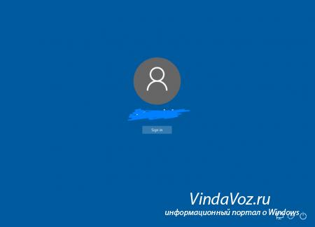 Вернуть привычный фон при загрузке Windows 10