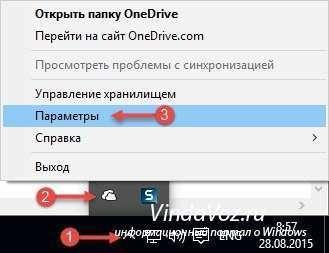 Как отключить/удалить OneDrive