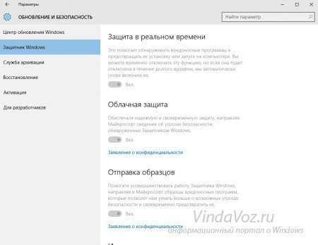 Настроить параметры конфиденциальности в Windows 10