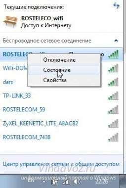 Как узнать mac-адрес