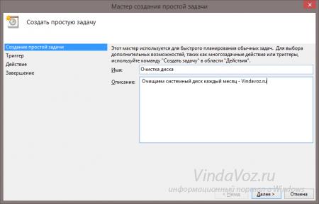 Системный диск Windows