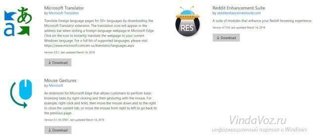 Компания Microsoft засветила сайт расширений для Microsoft Edge