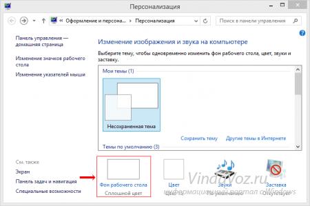 Автоматическая смена обоев (картинок) Рабочего стола в Windows