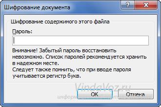Пароль на Word файл