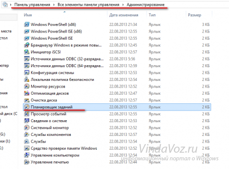Планировщик отключить обновление Windows 10