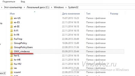 Папка для обновления Windows 10