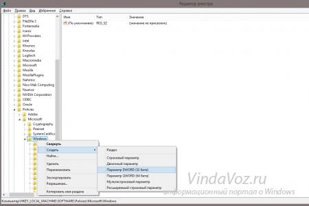 Правка реестра отключить обновление Windows 10