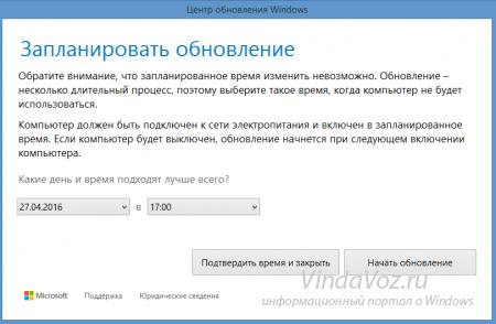Сообщение обновления Windows 10