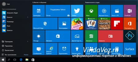 Больше плиток в Пуске Windows 10