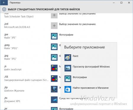 Выбор приложений для открытия файлов по умолчанию в Windows 10