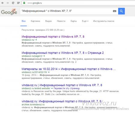 Способы поиска в Google
