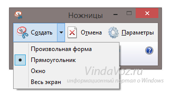 Ножницы в Windows