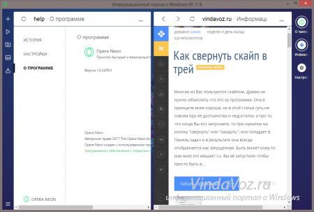 Opera Neon - Новый браузер от Opera