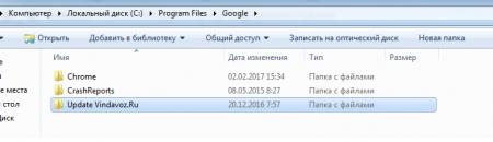 Как отключить обновления Google Chrome