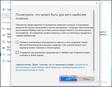 Создание учётной записи для ребёнка в Windows 10