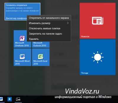 Возвращаем классическую кнопку пуска в Windows 10
