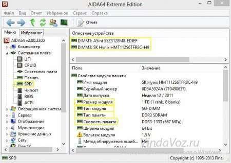 Определяем оперативную память ноутбука