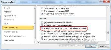 Что делать, если не запускается Excel?