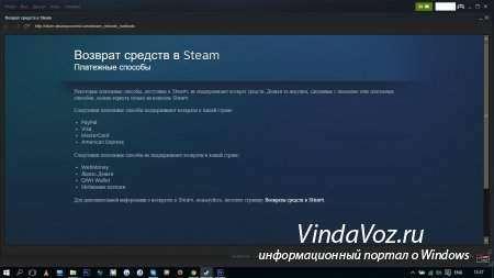 Как вернуть средства в Steam