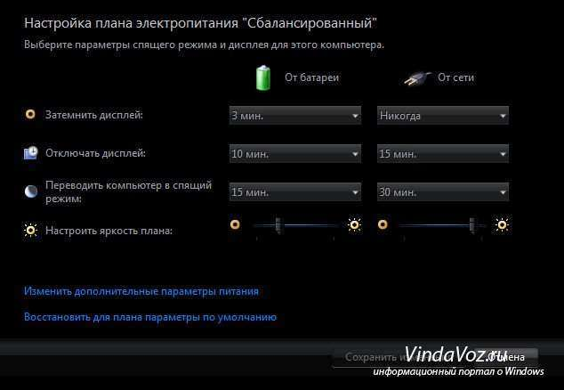Как сделать чтобы экран не тухнул