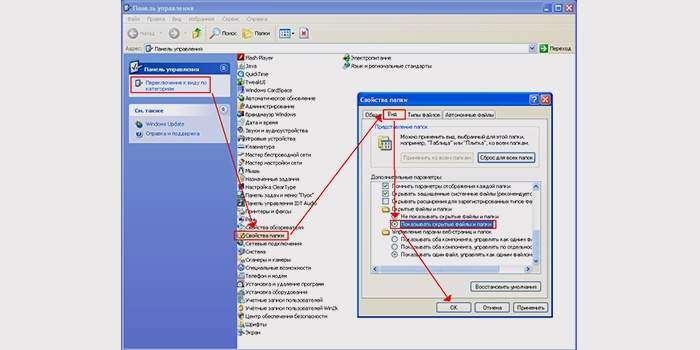 Как сделать чтобы у файлов было видно расширение