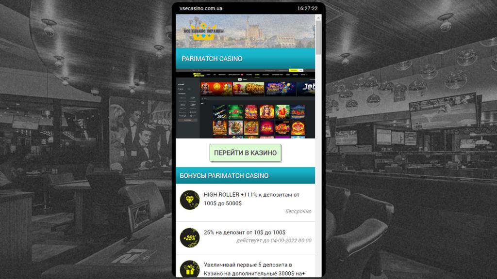 Обзор Париматч казино vsecasino.com.ua